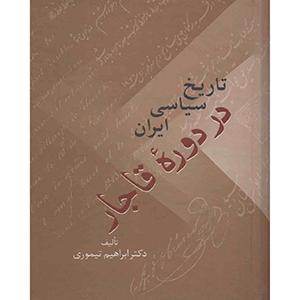 کتاب-تاریخ-سیاسی-در-دوره-قاجار-ابراهیم-تیموری-نشر-سخن