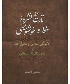 کتاب-تاریخ-فشرده-خط-و-خوشنویسی--مجتبی-قاسملو-نشر-سخن