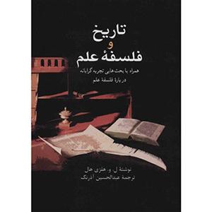 کتاب-تاریخ-و-فلسفه-علم-هلزی-هال-نشر-سخن