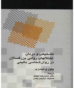 کتاب-تشخیص-و-درمان-اختلال-های-روانی-بزرگسالان-پاول-ولیندزی-نشر-سخن