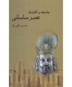 کتاب-جامعه-و-اقتصاد-عصر-ساسانی-نشر-سخن