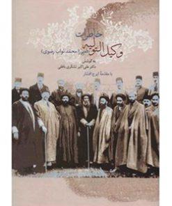 کتاب-خاطرات-وکیل-التولیه-علی-اکبر-تشکری-بافقی-نشر-سخن