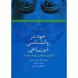 کتاب-خود-در-روانشناسی-اجتماعی-بامیستر-نشر-سخن