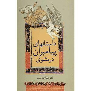 کتاب-داستانهای-پیامبران-در-مثنوی-عبدالرضا-سیف-نشر-سخن