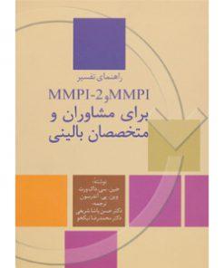 کتاب-راهنمای-تفسیر-برای-مشاوران-و-متخصصان-بالینی-نشر-سخن