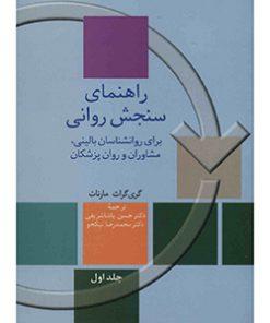 کتاب-راهنمای-سنجش-روانی-جلد-یک-گری-گراث-مارنات-نشر-سخن