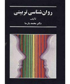 کتاب-روانشناسی-تربیتی-محمد-پارسا-نشر-سخن
