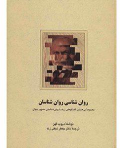 کتاب-روانشناسی-روانشناسان-دیوید-کهن-نشر-سخن