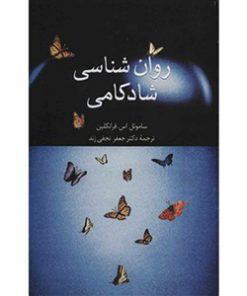 کتاب-روانشناسی-شادکامی-ساموئل-فرانکلین-نشر-سخن