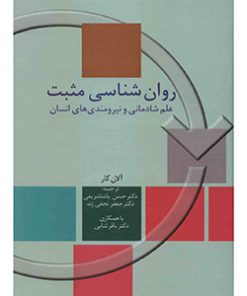 کتاب-روانشناسی-مثبت-حسن-پاشا-شریفی-نشر-سخن