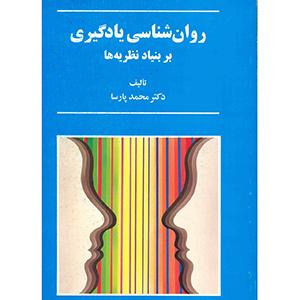 کتاب-روانشناسی-یادگیری-محمد-پارسا-نشر-سخن