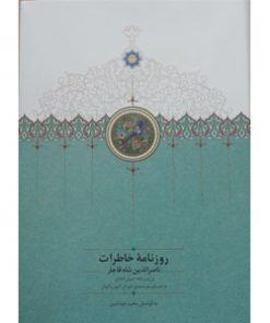 کتاب روزنامه خاطرات ناصرالدین شاه قاجار از رجب 1284 تا صفر 1287 ق. نشر سخن