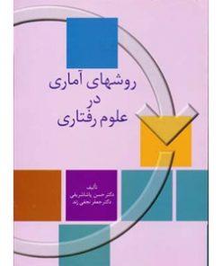 کتاب-روشهای-آماری-در-علوم-رفتاری-پاشا-شریفی-نشر-سخن