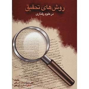کتاب-روشهای-تحقیق-در-علوم-رفتاری-پاشا-شریفی-نشر-سخن