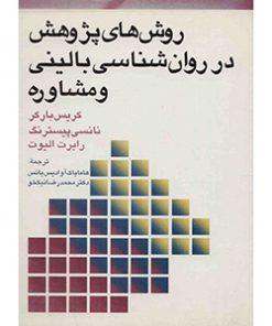 کتاب-روشهای-پژوهش-در-روانشناسی-بالینی-و-مشاوره-نشر-سخن