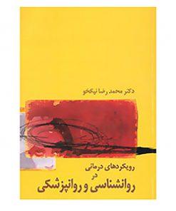 کتاب-رویکردهای-درمانی-روانشناسی-و-روانپزشکی-محمدرضا-نیکخو-نشر-سخن