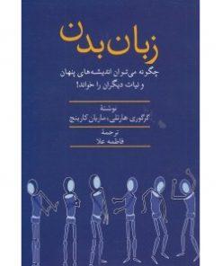 کتاب-زبان-بدن-گرگوری-هارتلی-نشر-سخن
