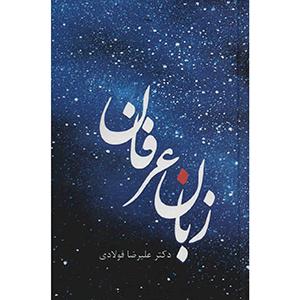 کتاب-زبان-عرفان-علیرضا-فولادی-نشر-سخن
