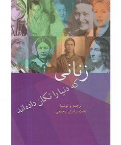 کتاب-زنانی-که-دنیا-را-تکان-داده-اند-عفت-برادران-رحیمی-نشر-سخن