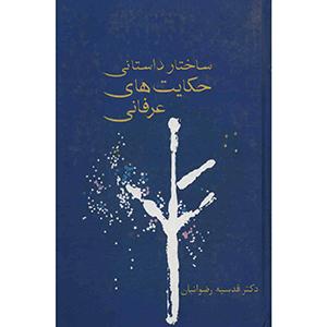 کتاب-ساختار-داستانی-حکایتهای-عرفانی-قدسیه-رضوانیان-نشر-سخن