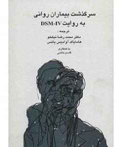 کتاب-سرگذشت-بیماران-روانی-رابرت-ال-اسپیتز-نشر-سخن