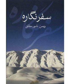 کتاب-سفر-نگاره-بهمن-نامور-مطلق-نشر-سخن
