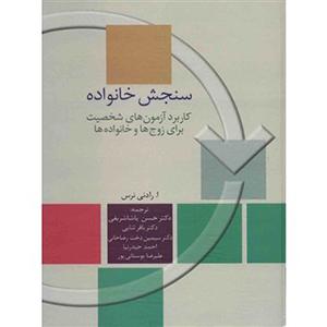 کتاب-سنجش-خانواده-رادنی-نرس-نشر-سخن