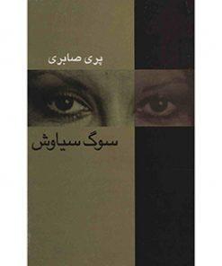کتاب-سوگ-سیاوش-پری-صابری-نشر-سخن