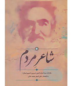 کتاب-شاعر-مردم-علی-اصغر-محمدخانی-نشر-سخن