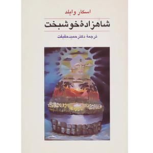 کتاب-شاهزاده-خوشبخت-اسکار-وایلد-نشر-سخن