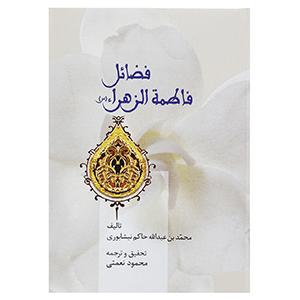 کتاب-فضائل-فاطمه-الزهرا-محمد-بن-عبدالله-حاکم-نیشابوری-نشر-سخن