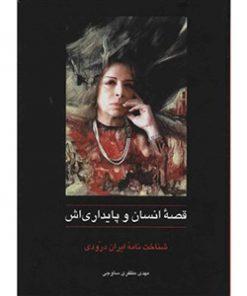 کتاب-قصه-انسان-و-پایداری-اش-مهدی-مظفری-نشر-سخن