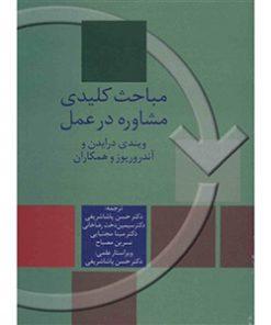 کتاب-مباحث-کلیدی-مشاوره-در-عمل-پاشا-شریفی-نشر-سخن