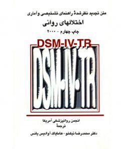 کتاب-متن-تجدید-نظر-شده-راهنمای-تشخیصی-و-آماری-اختلالهای-روانی-نشر-سخن