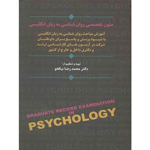 کتاب-متون-تخصصی-روانشناسی-محمدرضا-نیکخو-نشر-سخن