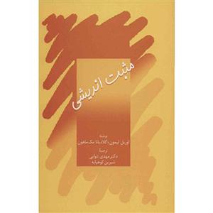 کتاب-مثبت-اندیشی-اوریل-لیمون-نشر-سخن
