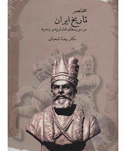 کتاب-مختصر-تاریخ-ایران-در-دوره-افشاری-نشر-سخن