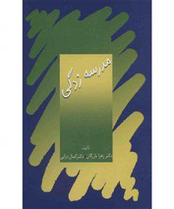 کتاب-مدرسه-زدگی-زهرا-بازرگان-نشر-سخن