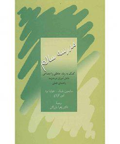کتاب-مدرسه-سالم-زهرا-بازرگان-نشر-سخن