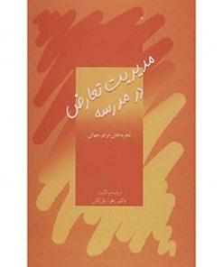 کتاب-مدیریت-تعارض-در-مدرسه-زهرا-بازرگان-نشر-سخن
