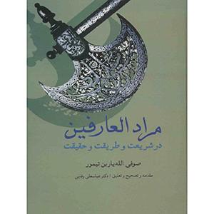 کتاب-مراد-العارفین-عباسعلی-وفایی-نشر-سخن