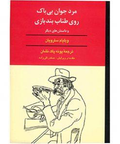 کتاب-مرد-جوان-بی-باک-روی-طناب-بند-بازی-ویلیام-سارویان-نشر-سخن