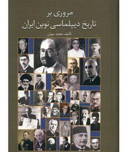 کتاب-مروری-بر-تاریخ-دیپلماسی-نوین-ایران-مجید-مهران-نشر-سخن