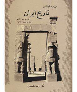 کتاب-مروری-کوتاه-بر-تاریخ-ایران-رضا-شعبانی-نشر-سخن