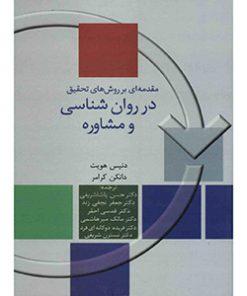 کتاب-مقدمه-ای-بر-روشهای-تحقیق-در-روانشناسی-و-مشاوره-دنیس-هویت-نشر-سخن