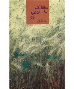 کتاب-من-فقط-یک-خاطره-دارم-زهرا-بازرگان-نشر-سخن