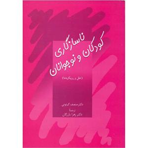 کتاب-ناسازگاری-کودکان-و-نوجوانان-زهرا-بازرگان-نشر-سخن