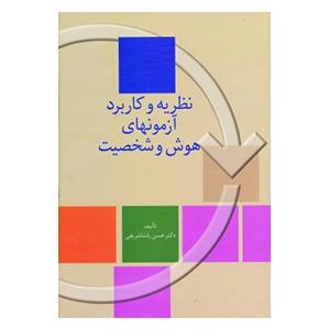 کتاب-نظریه-و-کاربرد-آزمونهای-هوش-و-شخصیت-حسن-پاشا-شریفی-نشر-سخن