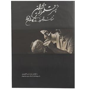 کتاب-هنر-قلمزنی-ایرانی-مفاخر-امروز-گلچین-پور-نشر-سخن