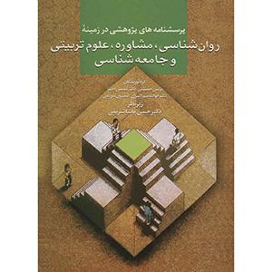 کتاب-پرسشنامه-های-پژوهشی-در-زمینه-روانشناسی-مشاوره-علوم-تربیتی-جامعه-شناسی-حسن-پاشا-شریفی-نشر-سخن